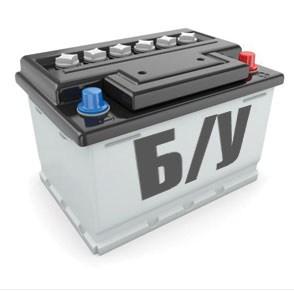 Автомобильные аккумуляторы Б У