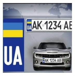avto_nomera-ukraina