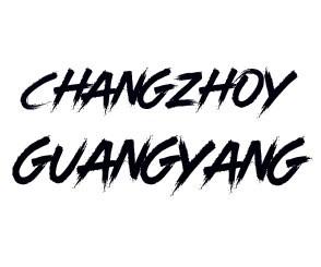 Аккумуляторы для мотоцикла Changzhou Guangyang