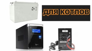 Комплект-резервного-питания-для-работы-газового-котла-ИБП-AКб-RTP1000-12v-6ст-100Ah