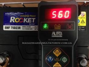 rocket-smf-75d23r-65ah-710a