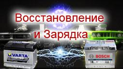 Восстановление и зарядка аккумуляторной батареи